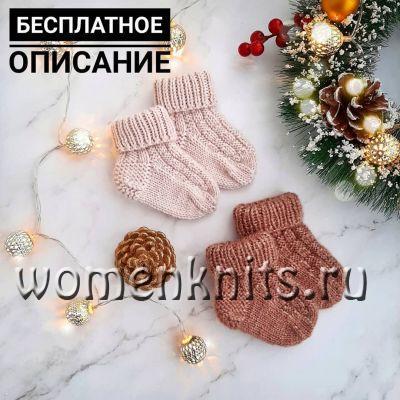 Носочки узором «Плетенка» спицами