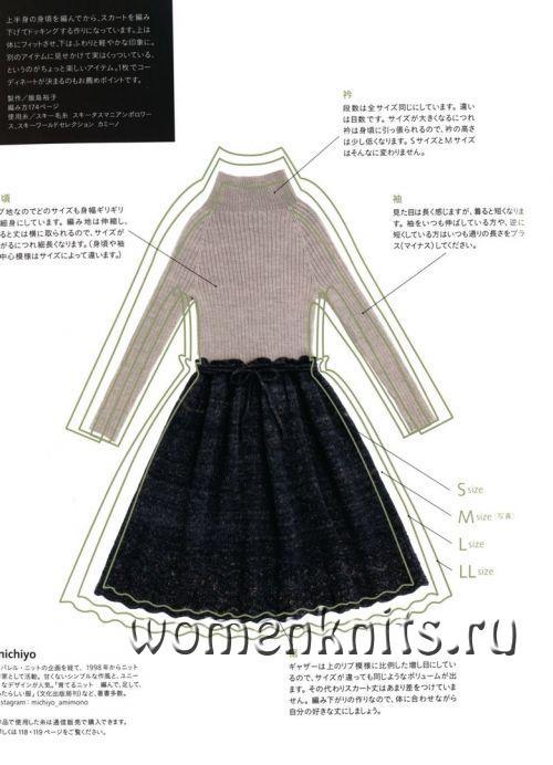 Пышная юбка спицами