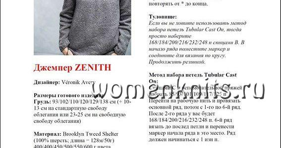 Джемпер Zenith спицами